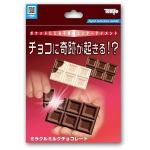 Trick Chocolate Break (kaufen)